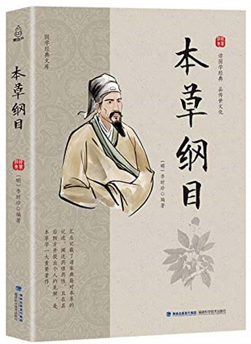 國學經典文庫:本草綱目