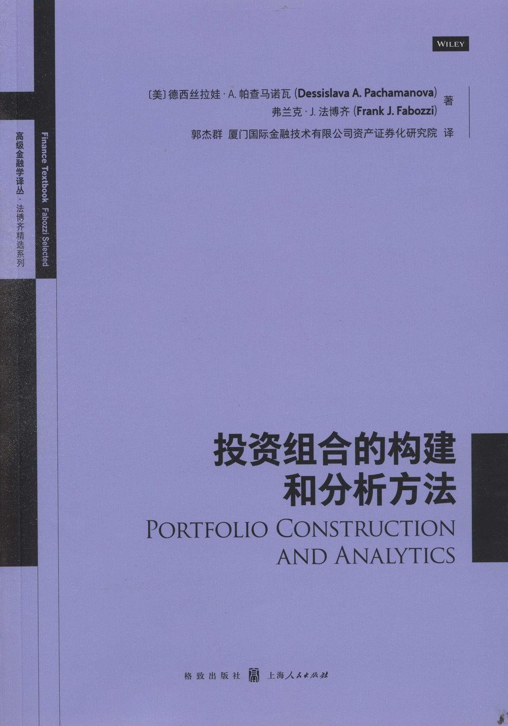 投資組合的構建和分析方法