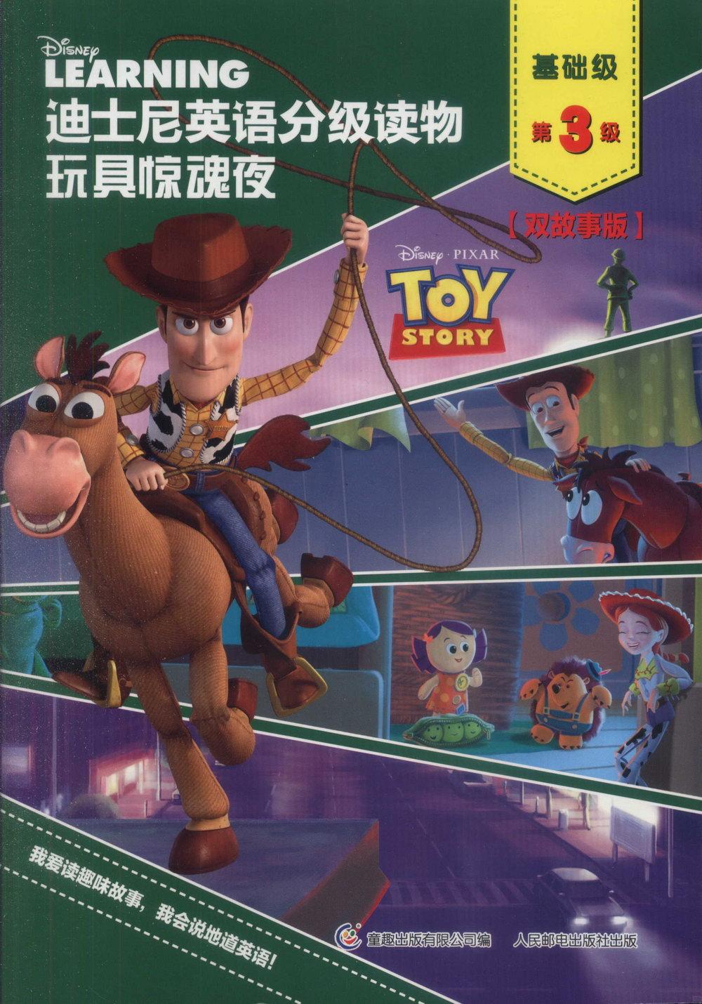 迪士尼英語分級讀物·基礎級(第3級):玩具驚魂夜(雙故事版)