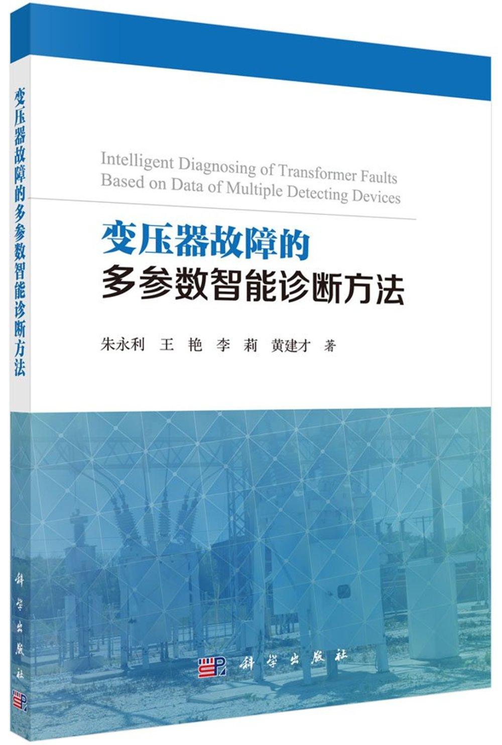 變壓器故障的多參數智能診斷方法