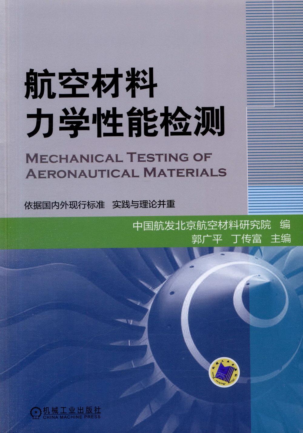 航空材料力學性能檢測