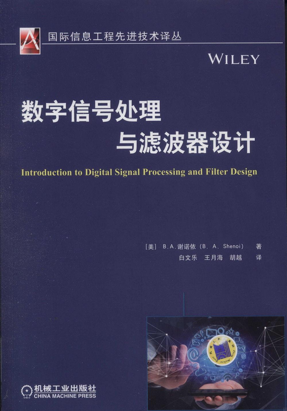 數字信號處理與濾波器設計
