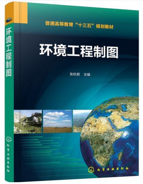 環境工程制圖