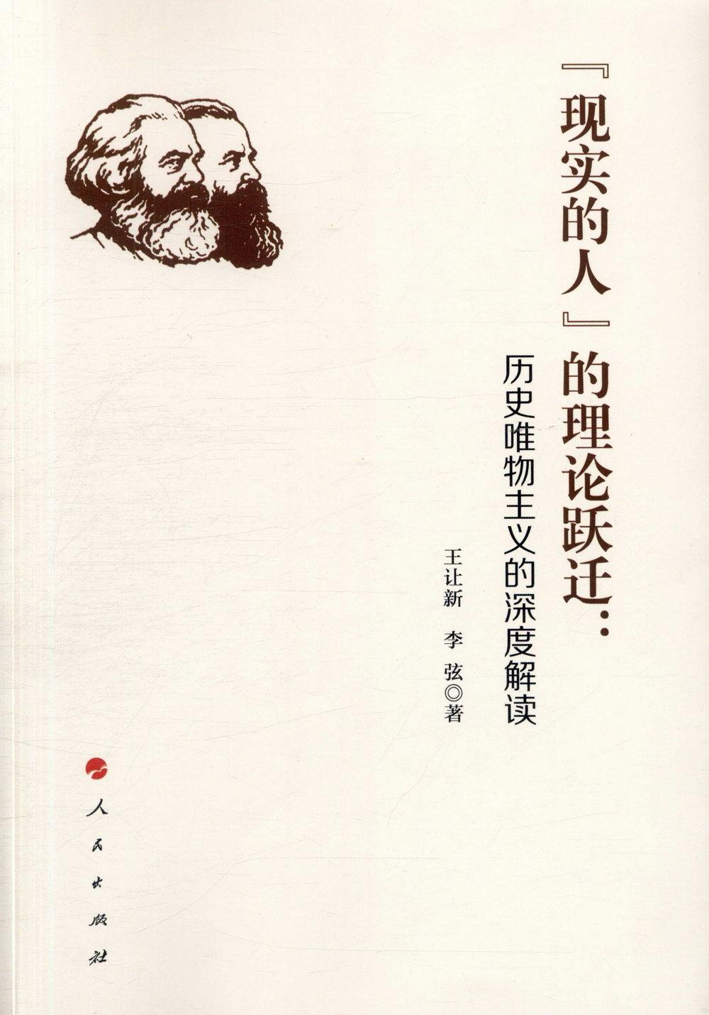 「現實的人」的理論躍遷:歷史唯物主義的深度解讀
