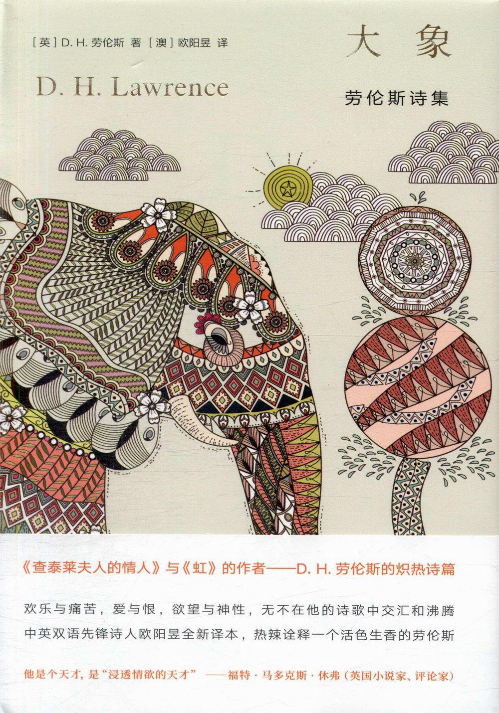 大象:勞倫斯詩集