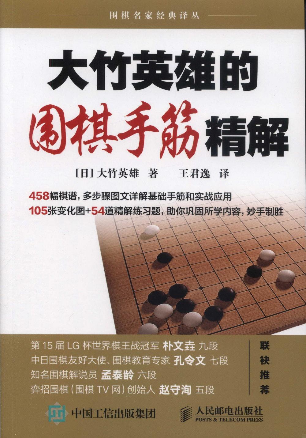 大竹英雄的圍棋手筋精解