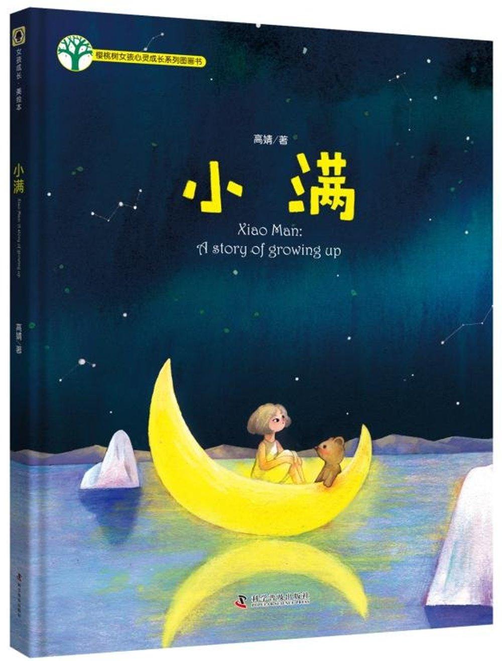 櫻桃樹兒童心理成長系列圖畫書:小滿