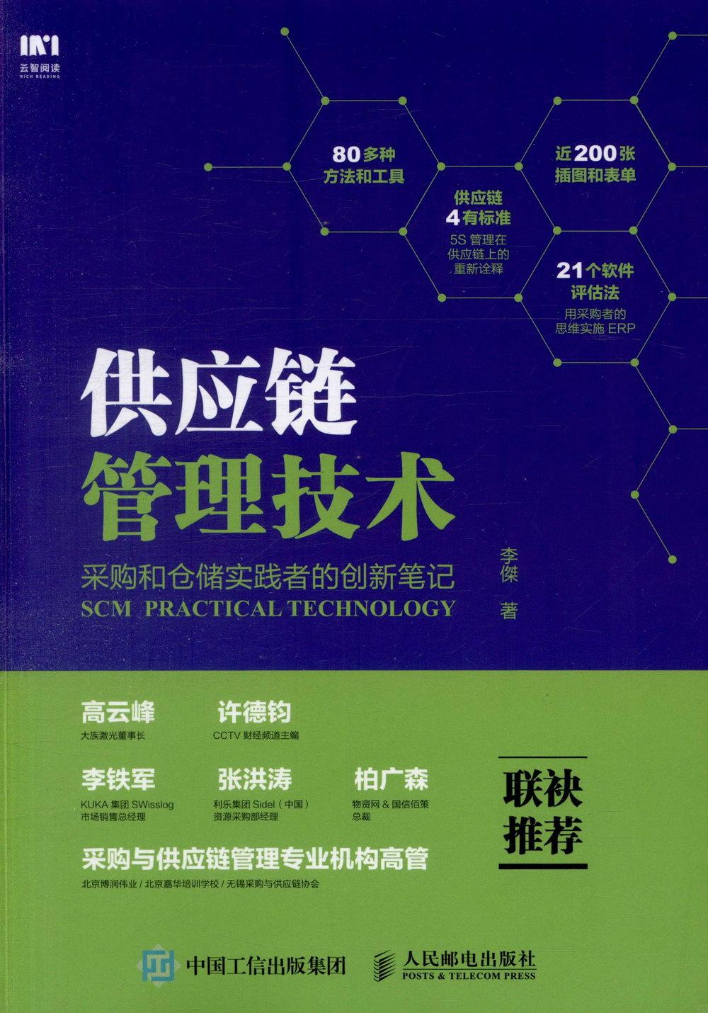 供應鏈管理技術:采購和倉儲實踐者的創新筆記