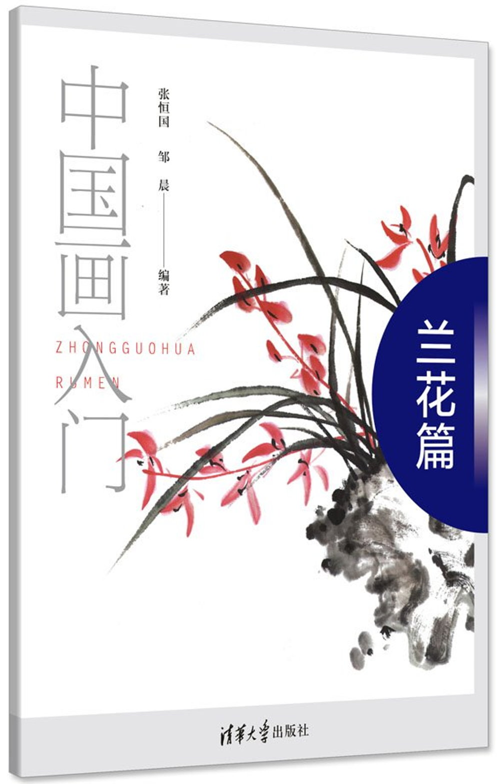 中國畫入門:蘭花篇