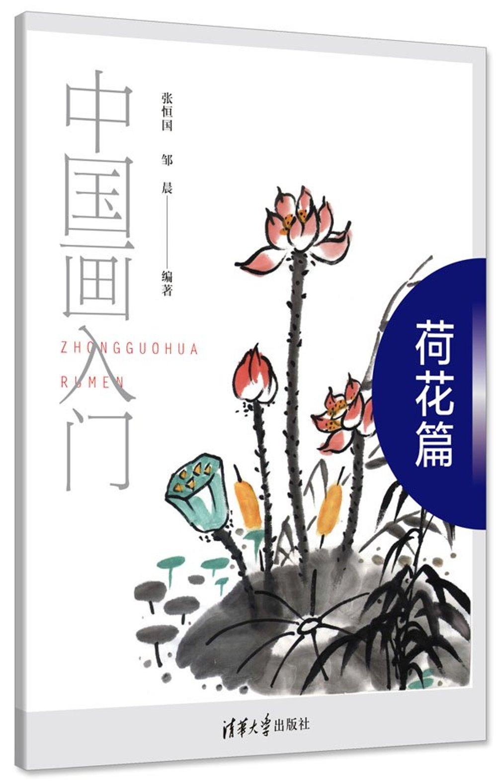 中國畫入門:荷花篇