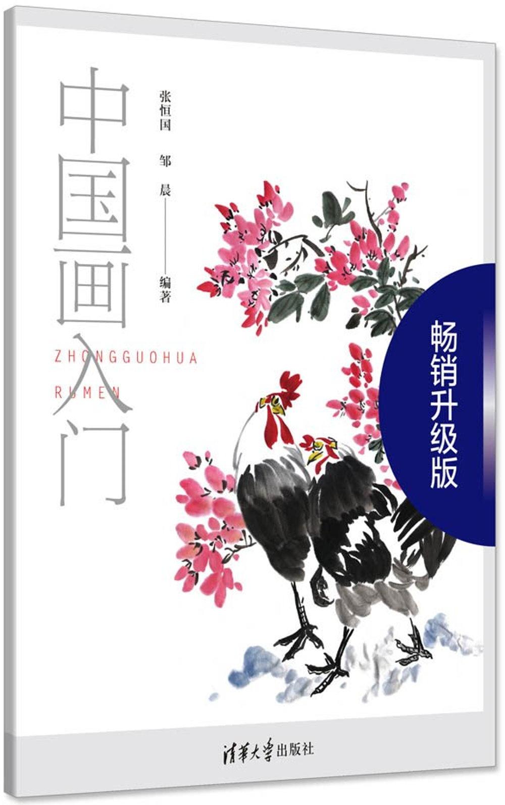 中國畫入門基礎(暢銷升級版)