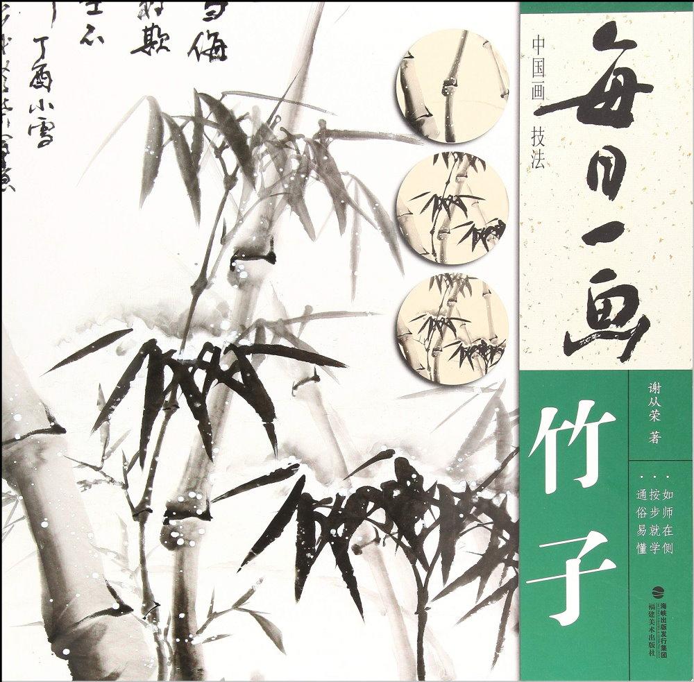 每日一畫:中國畫技法·竹子