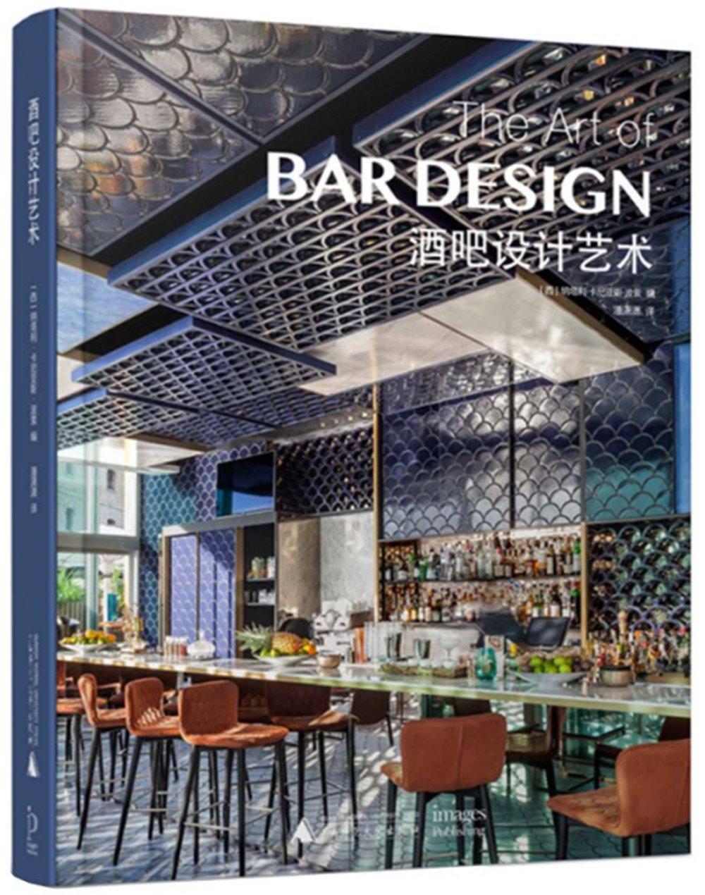 酒吧設計藝術