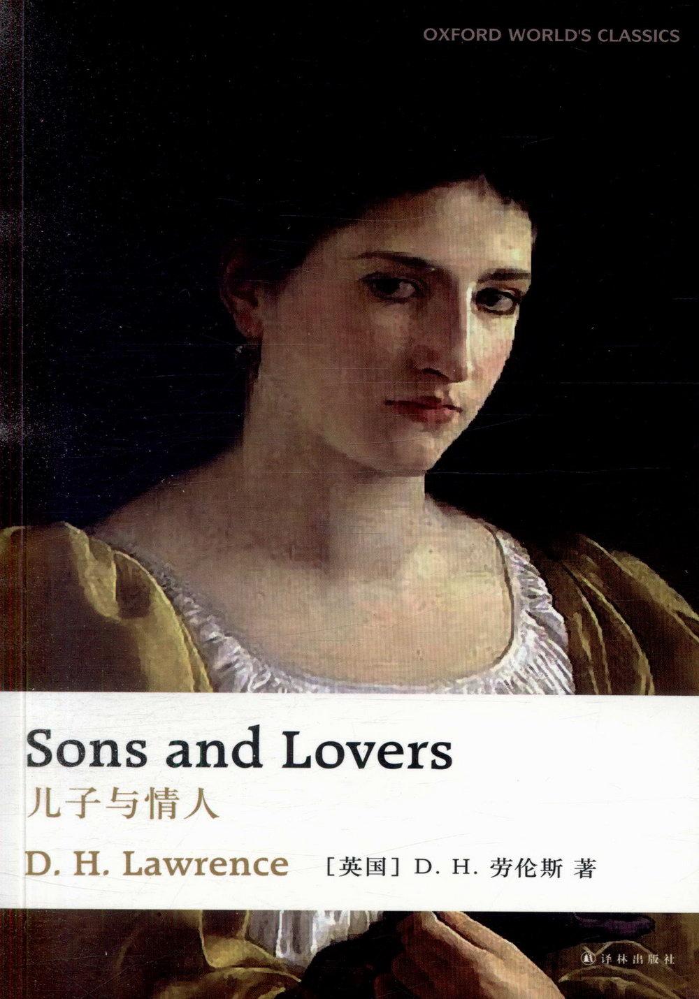 兒子與情人