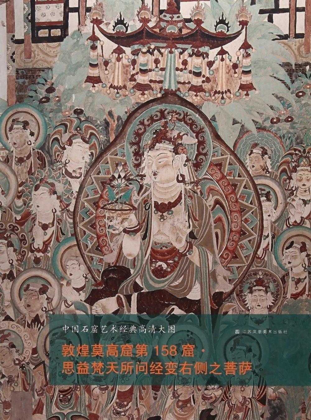 敦煌莫高窟第158窟•思益梵天所問經變右側之菩薩