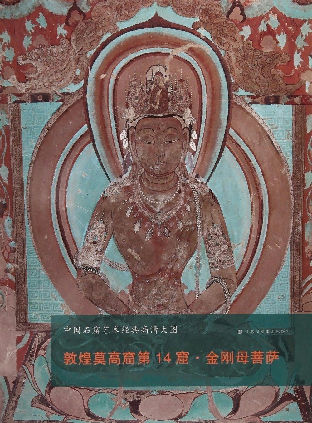 敦煌莫高窟第14窟•金剛母菩薩