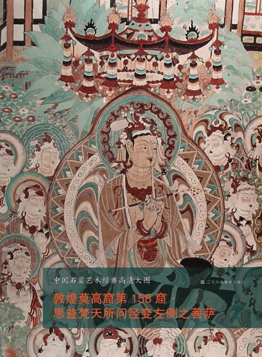 敦煌莫高窟第158窟•思益梵天所問經變左側之菩薩