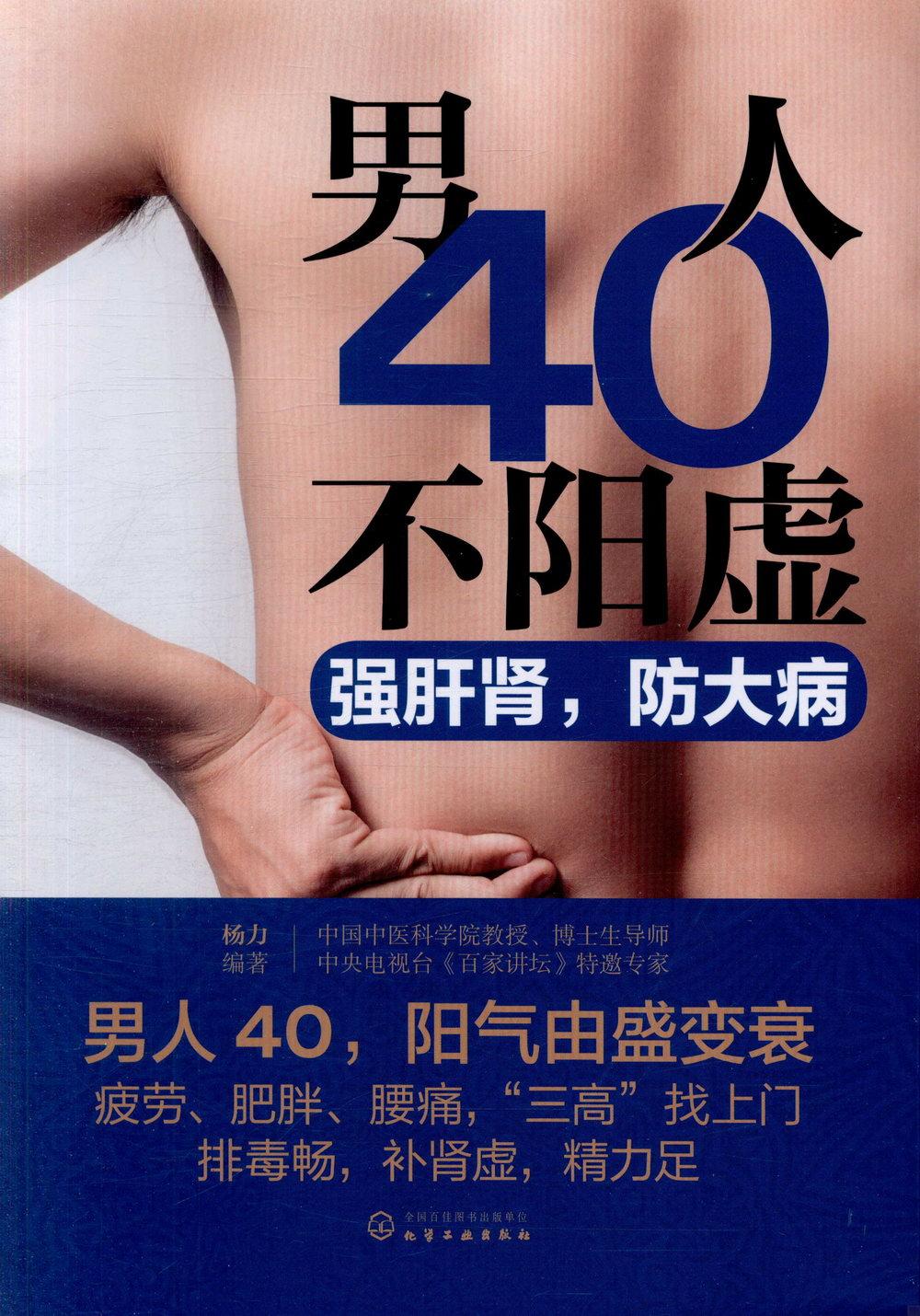 男人40不陽虛:強肝腎,防大病