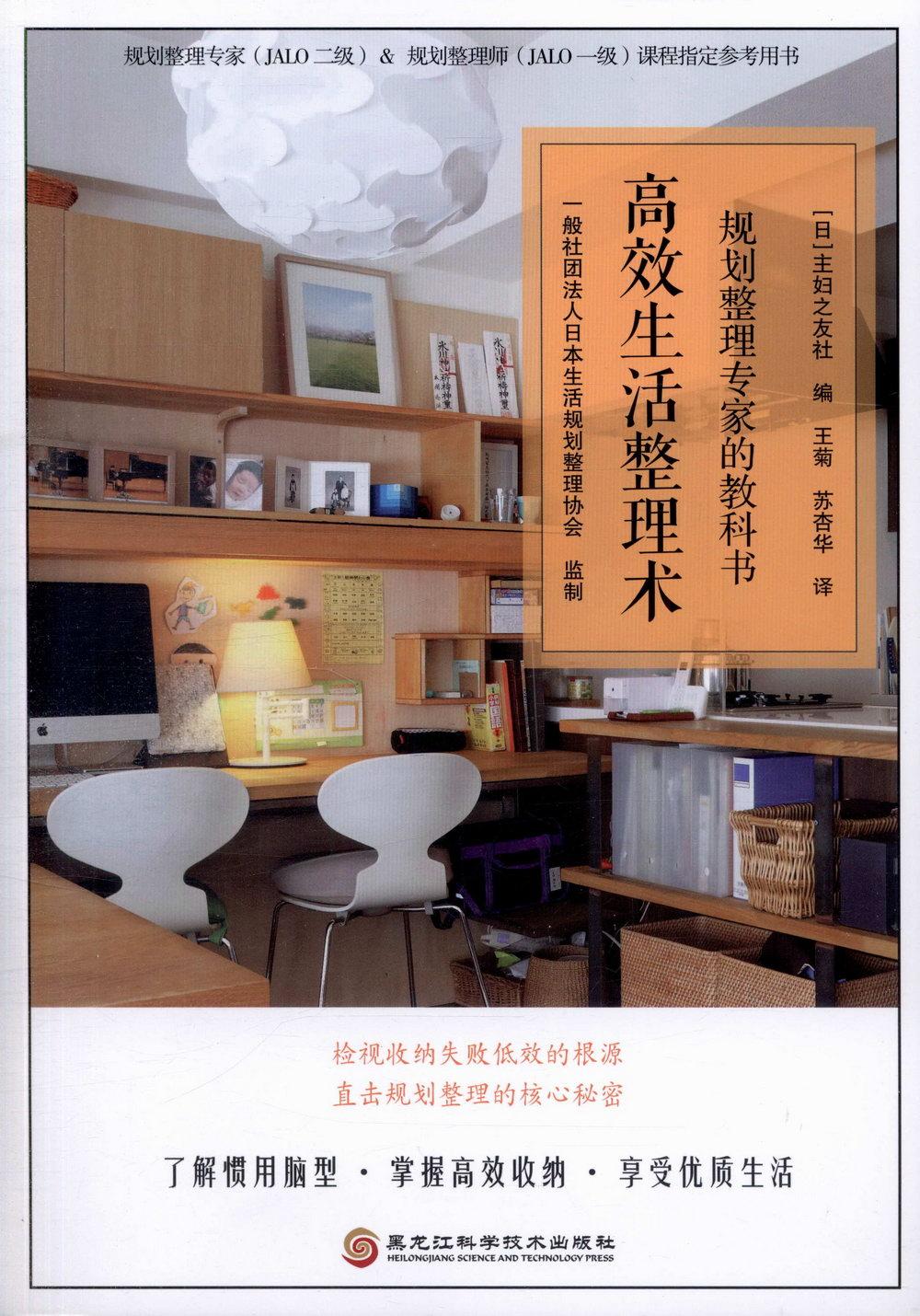 高效生活整理術:規划整理專家的教科書