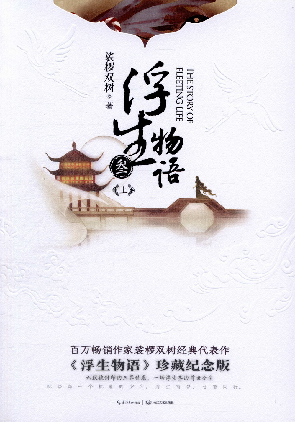 浮生物語(3)(上)