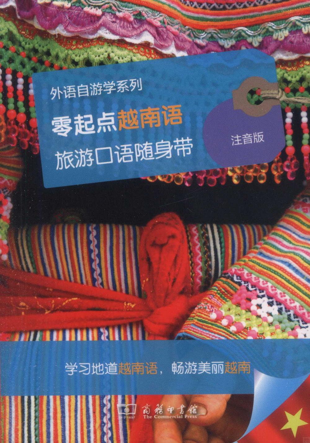 零起點越南語旅遊口語隨身帶(注音版)
