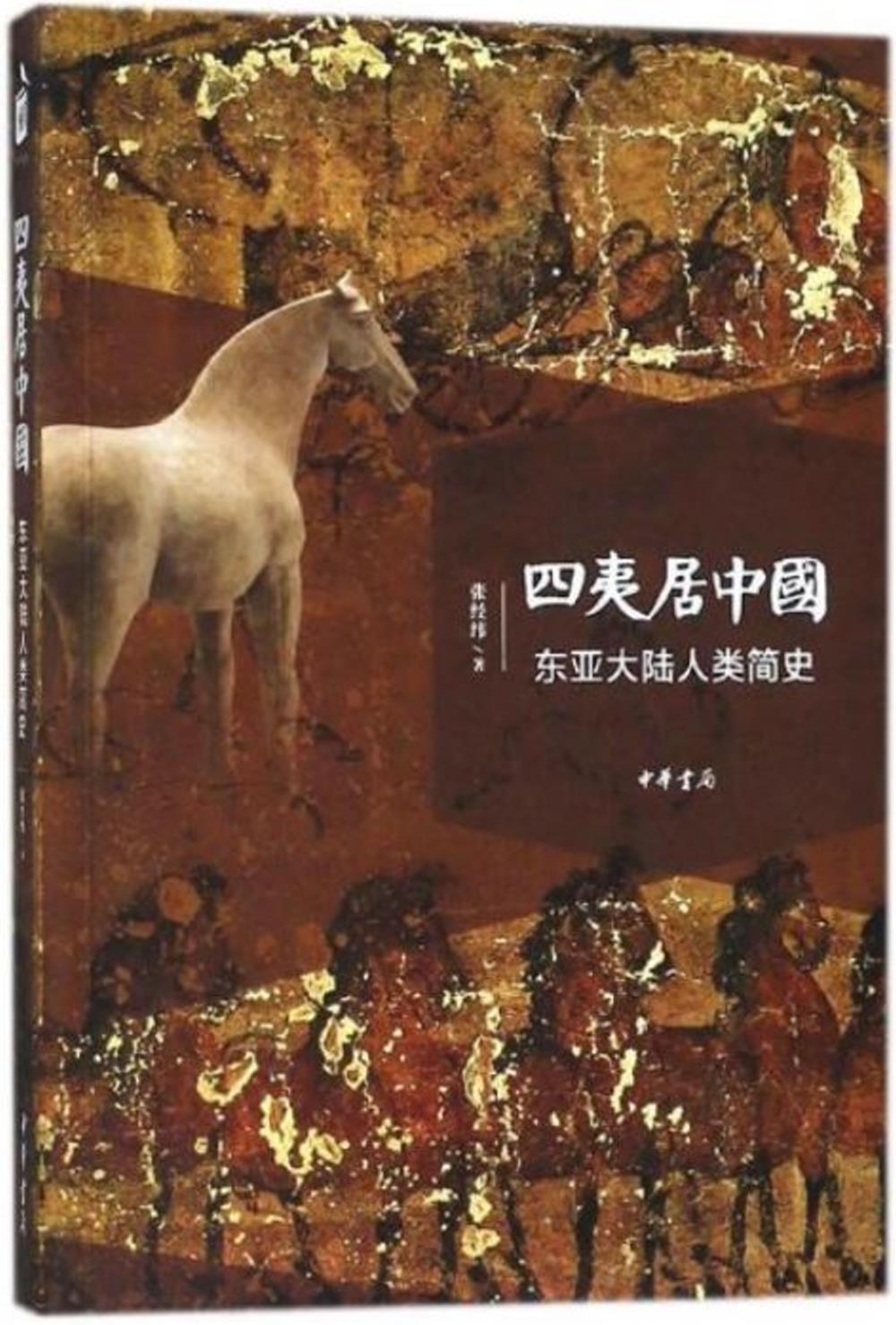四夷居中國:東亞大陸人類簡史