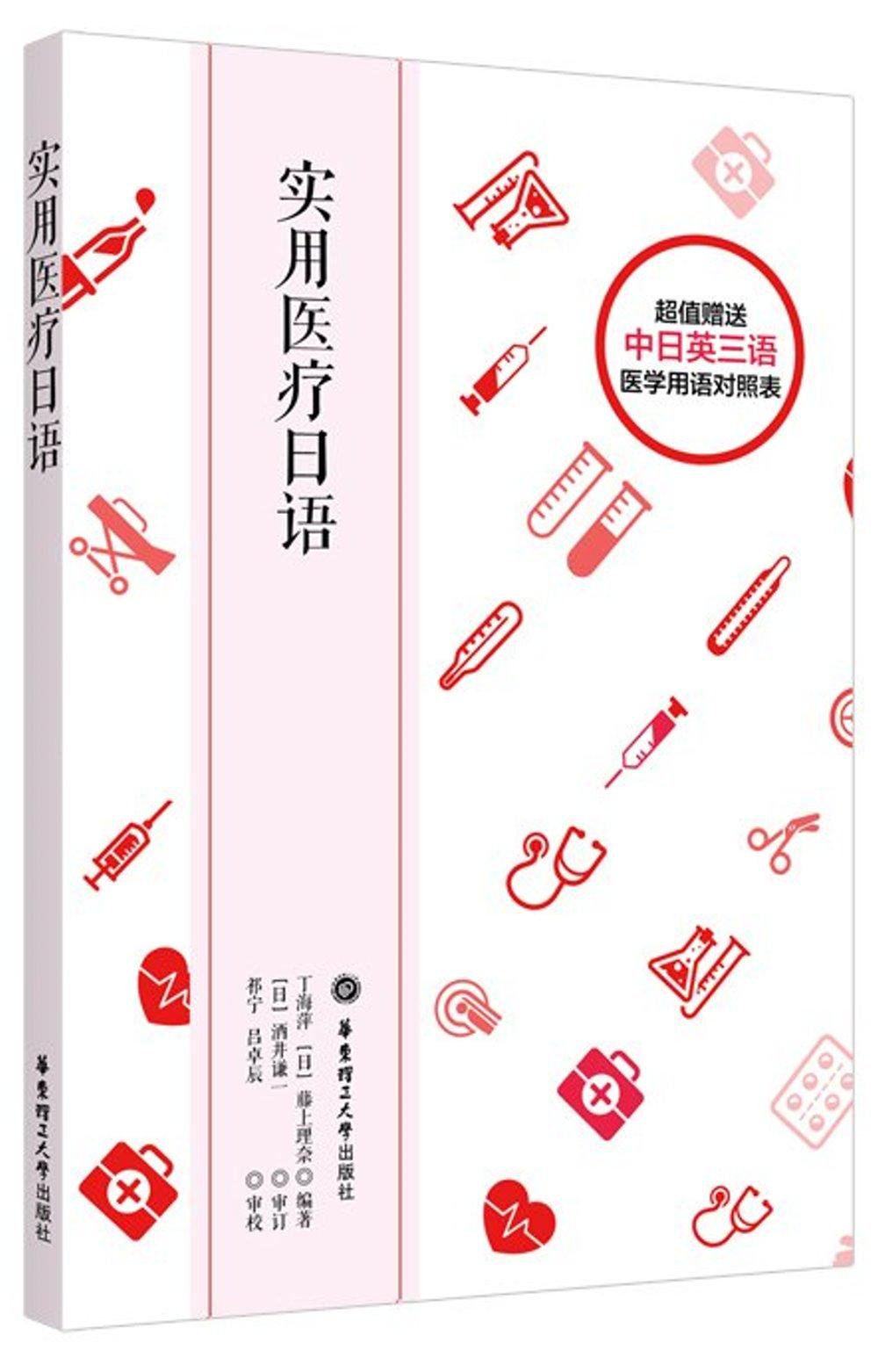 實用醫療日語