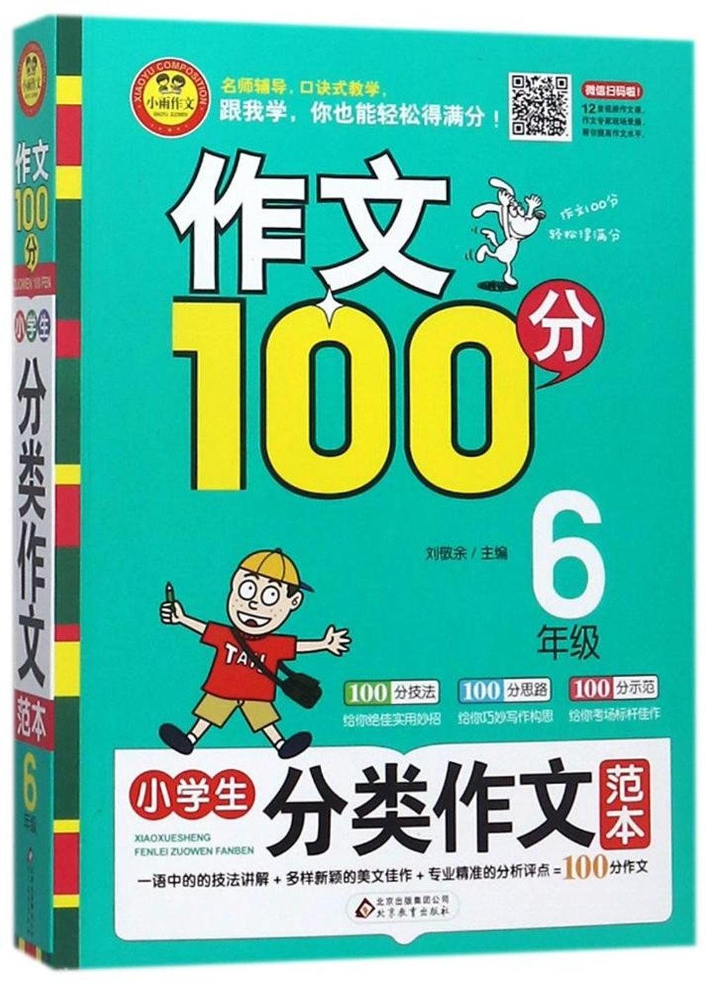 學前數學練習本:100以內加減法