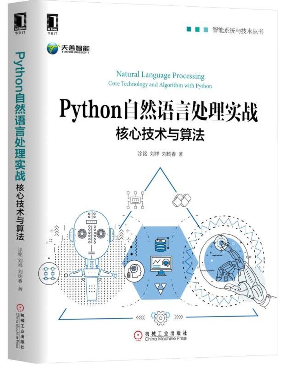 Python自然語言處理實戰:核心技術與演算法