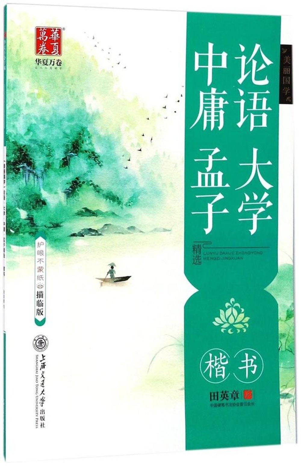 華夏萬卷.美麗國學:論語·大學·中庸·孟子精選 楷書