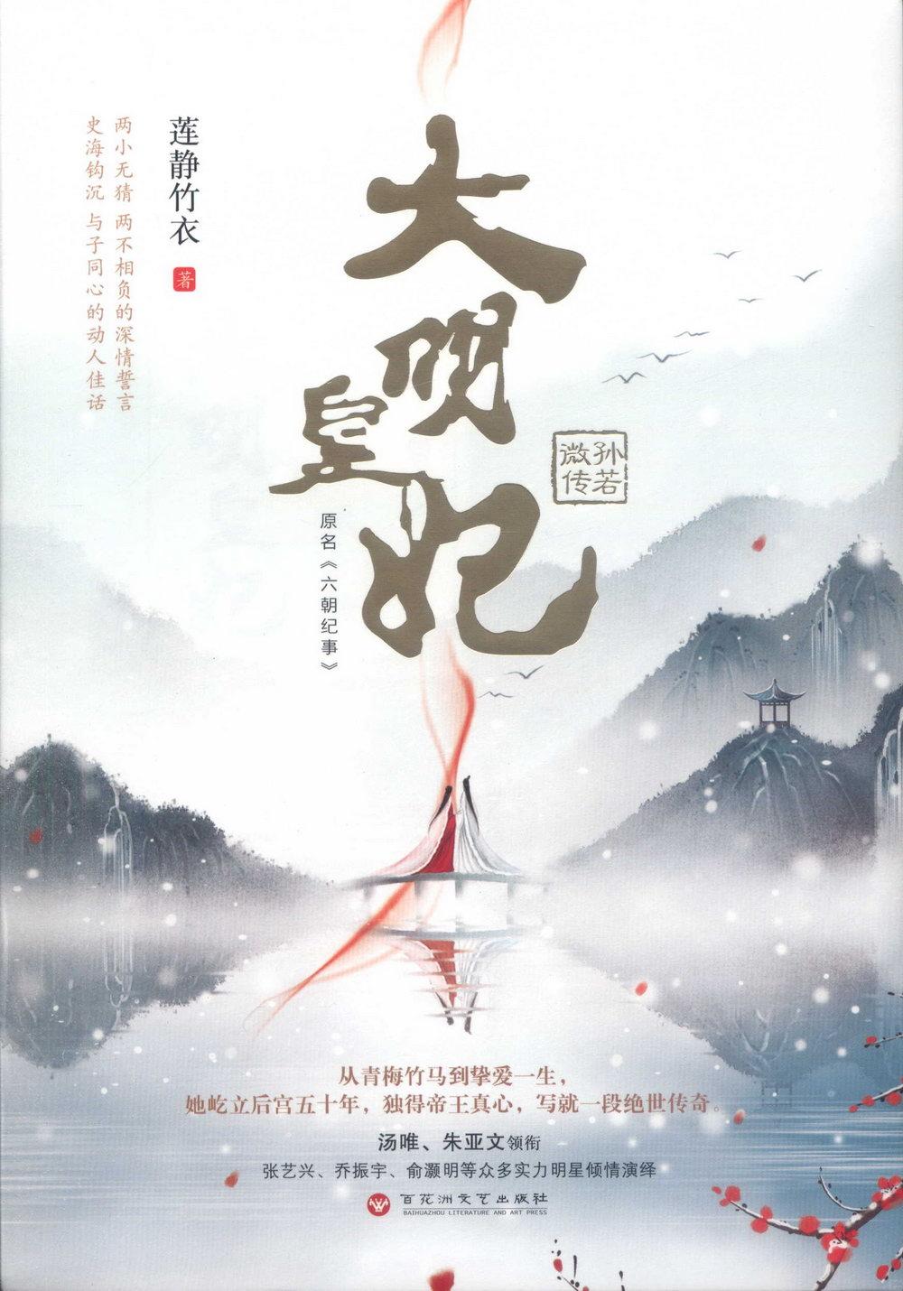 大明皇妃:孫若微傳(上中下)