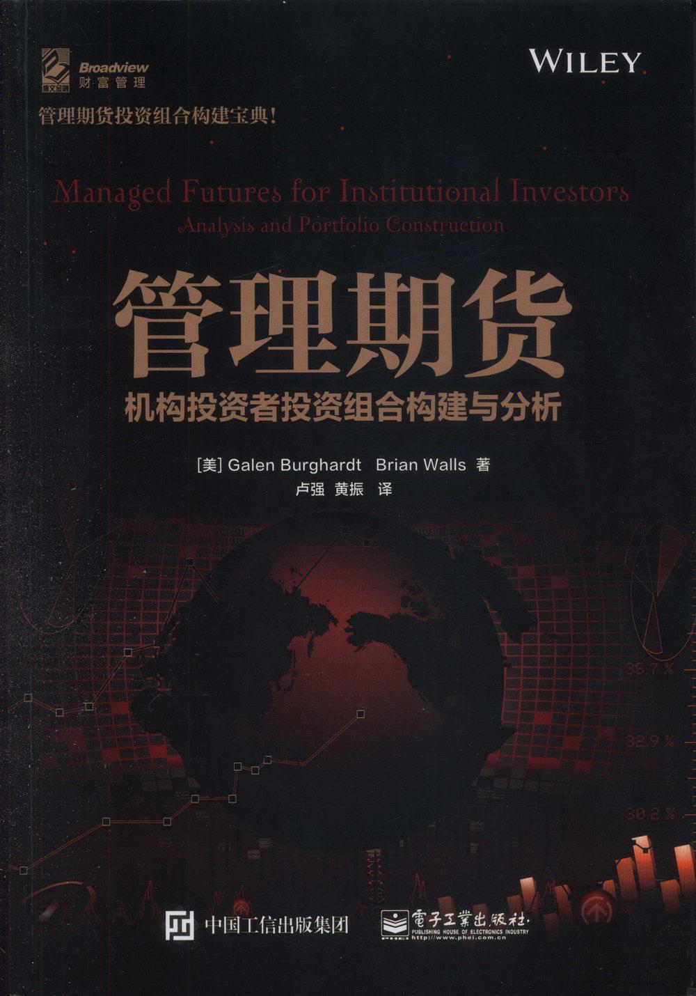 管理期貨:機構投資者投資組合構建與分析