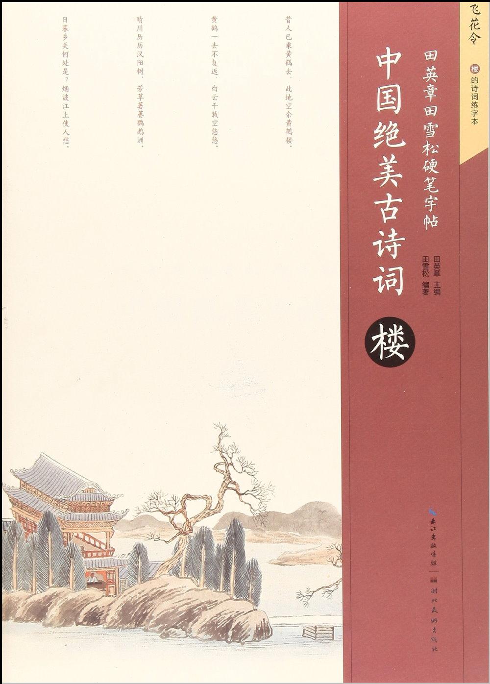 中國絕美古詩詞.樓