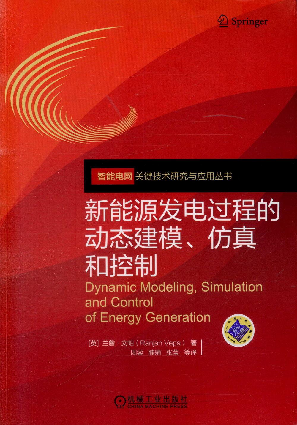 新能源發電過程的動態建模、模擬和控制