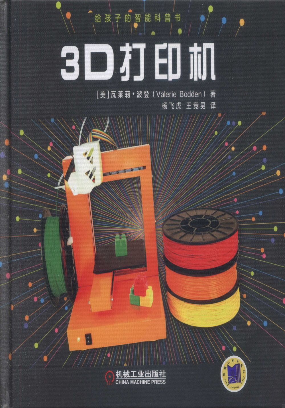 給孩子的智能科普書:3D印表機