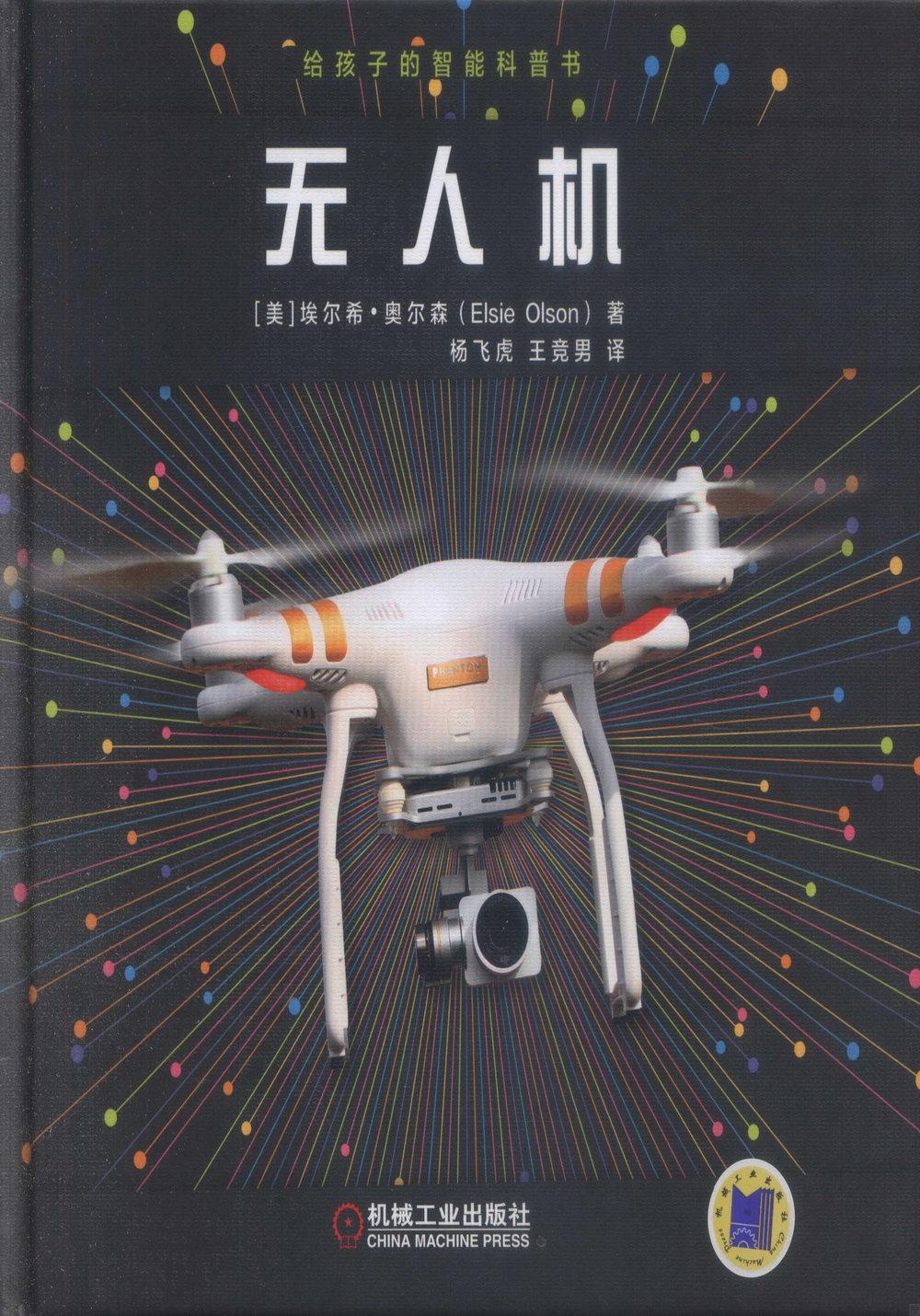 給孩子的智能科普書:無人機