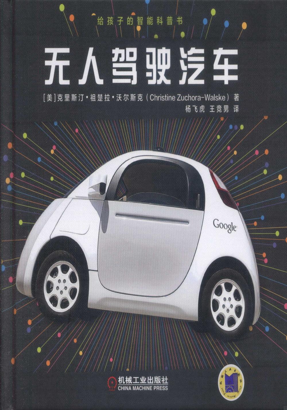 給孩子的智能科普書:無人駕駛汽車