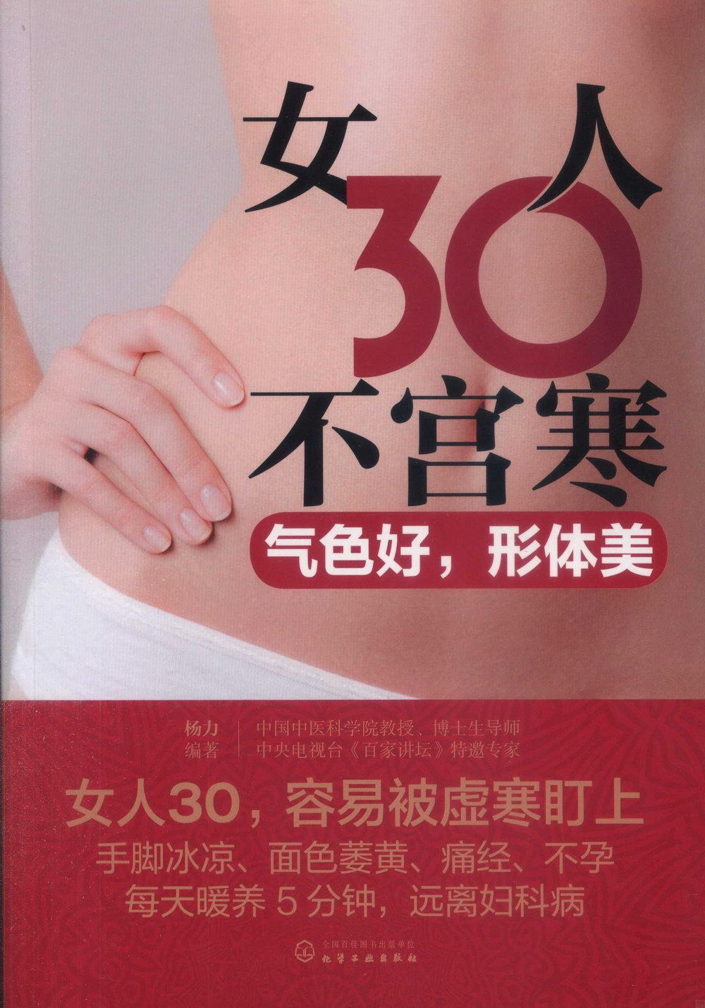 女人30不宮寒:氣色好,形體美