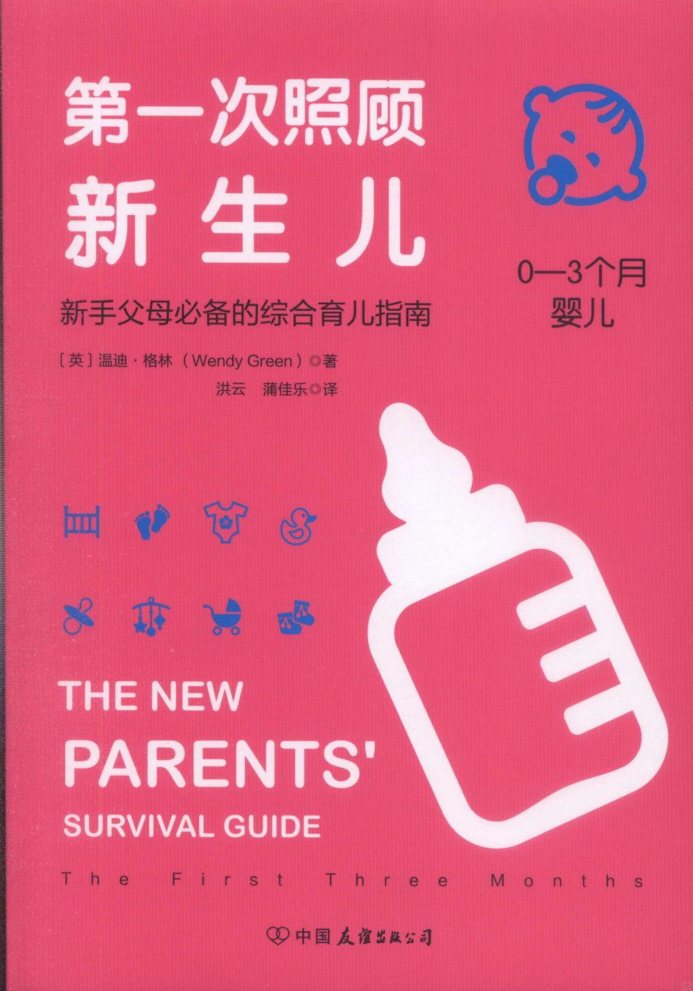 第一次照顧新生兒:新手父母 的綜合育兒指南 0~3個月嬰兒