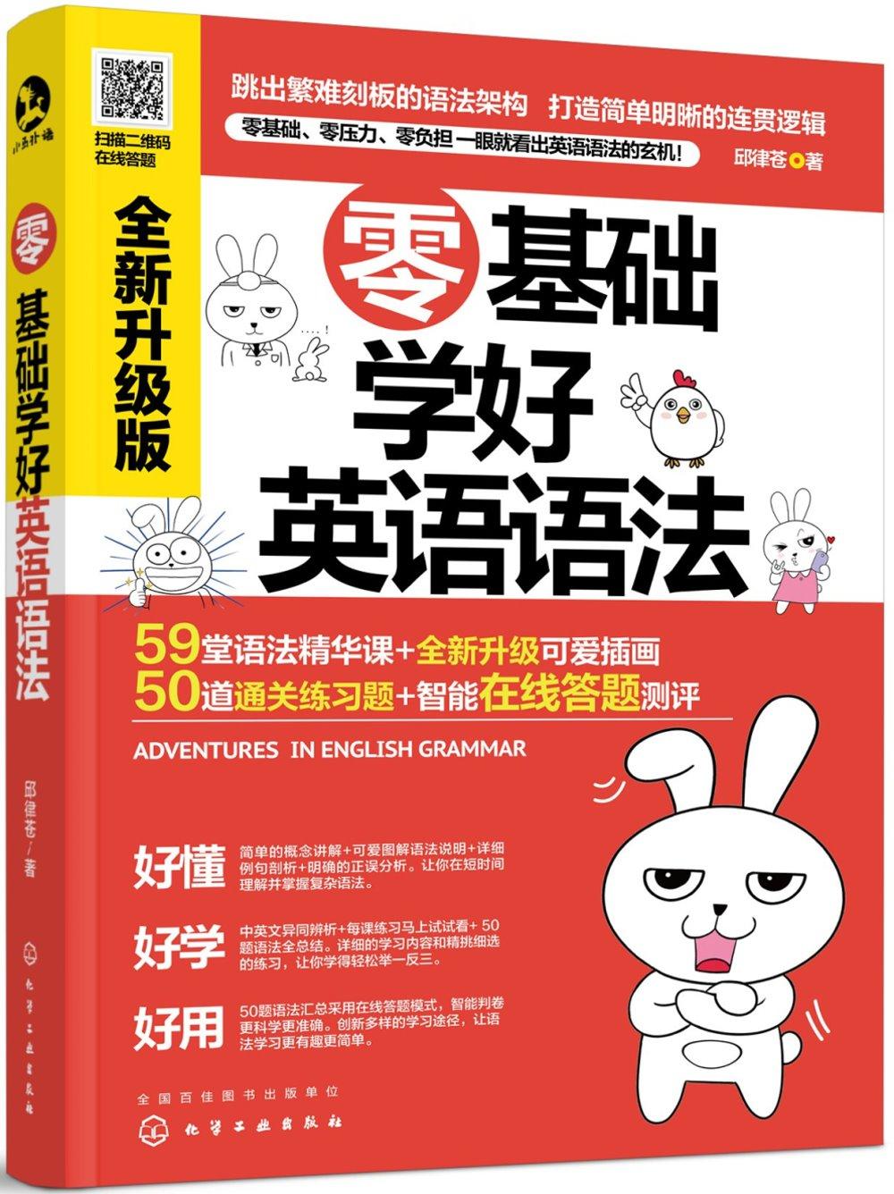 零基礎學好英語語法(全新升級版)