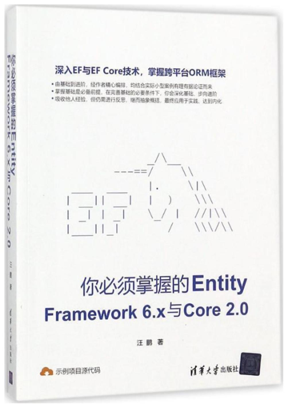 你必須掌握的Entity Framework 6.x與Core 2.0