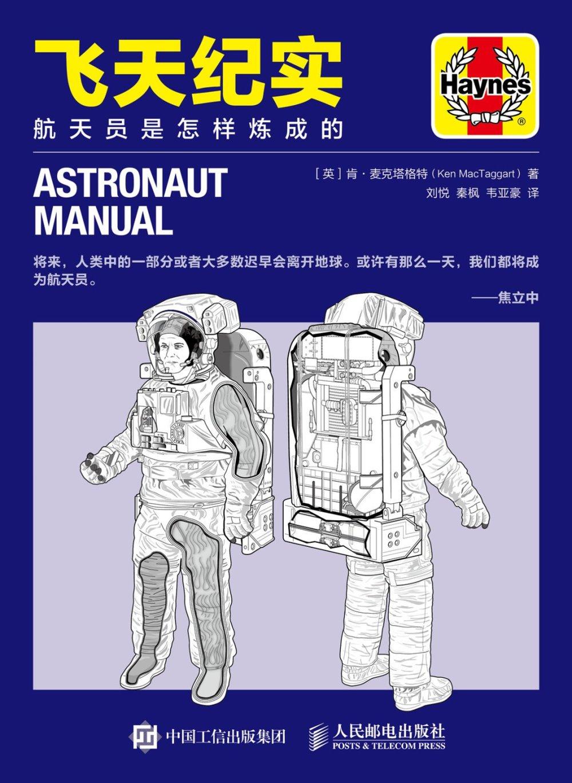 飛天紀實:航天員是怎樣煉成的