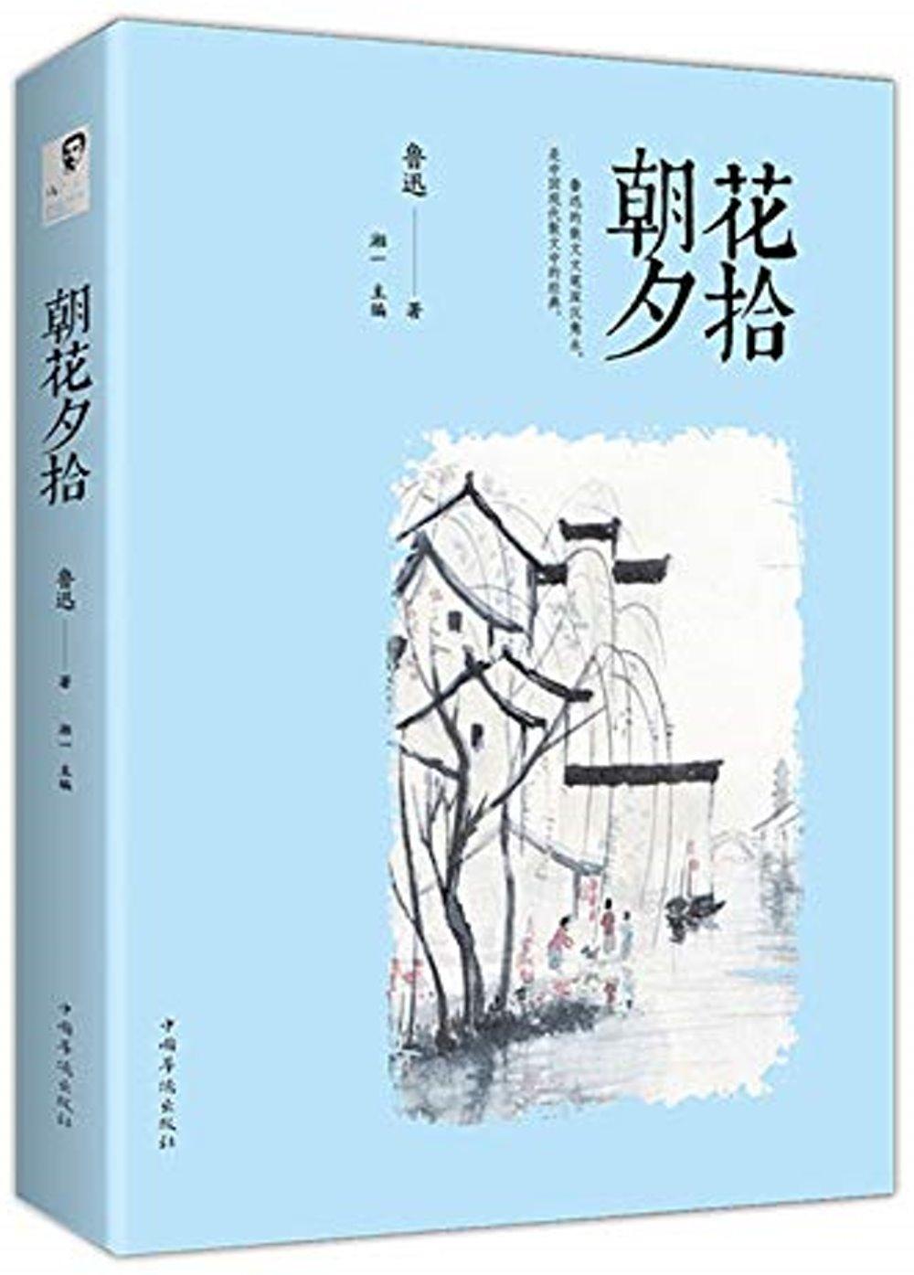 教育部新編初中語文教材指定閱讀書系:朝花夕拾 七年級