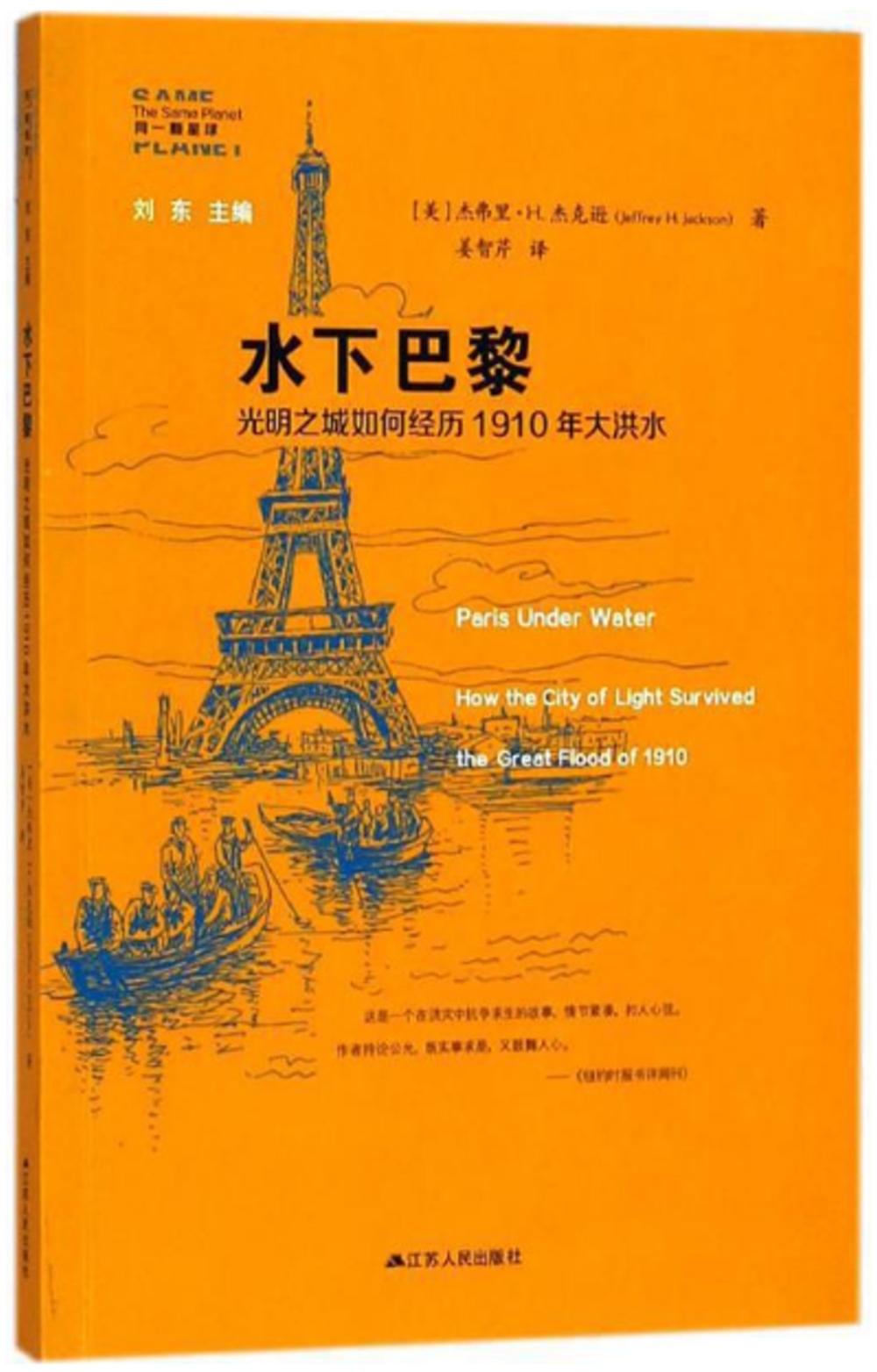 水下巴黎:光明之城如何經歷1910年大洪水