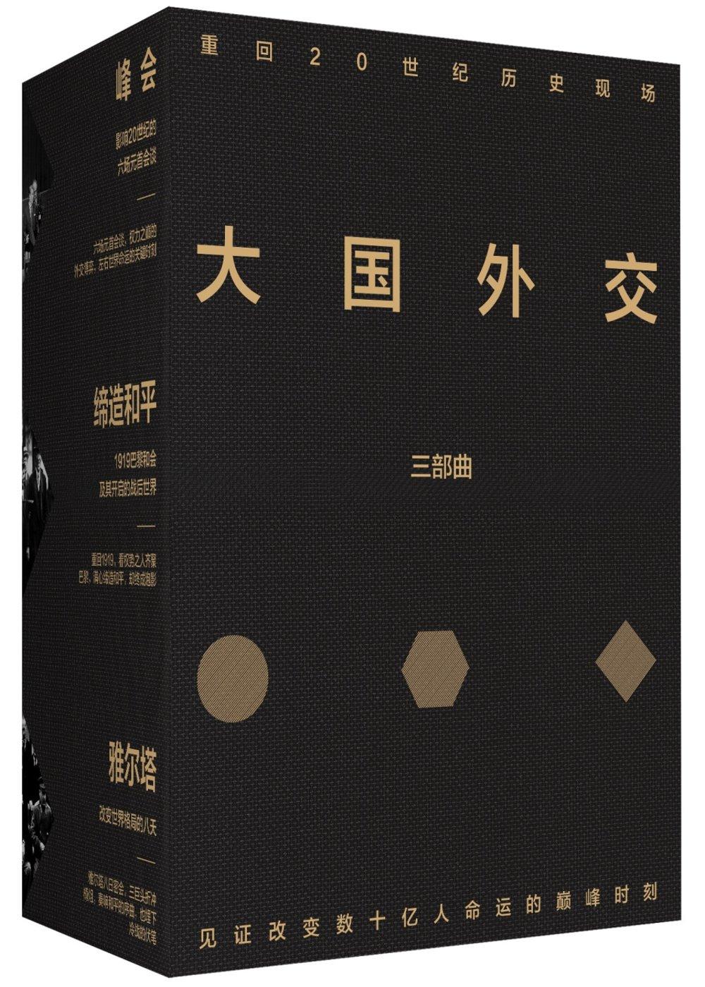 大國外交三部曲(全三冊)