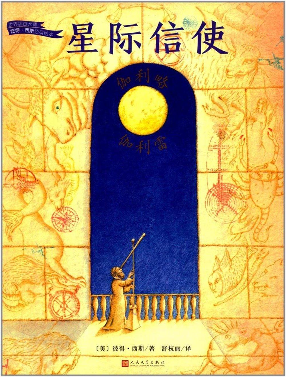 星際信使:伽利略·伽利雷