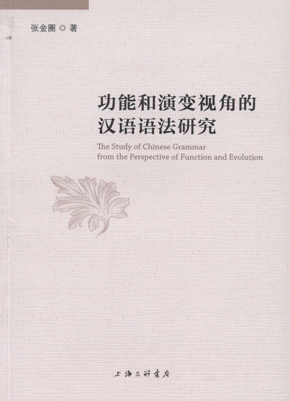 功能和演變視角的漢語語法研究