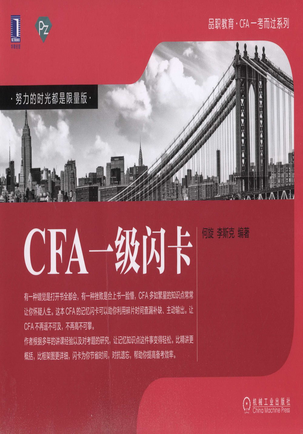 CFA一級閃卡