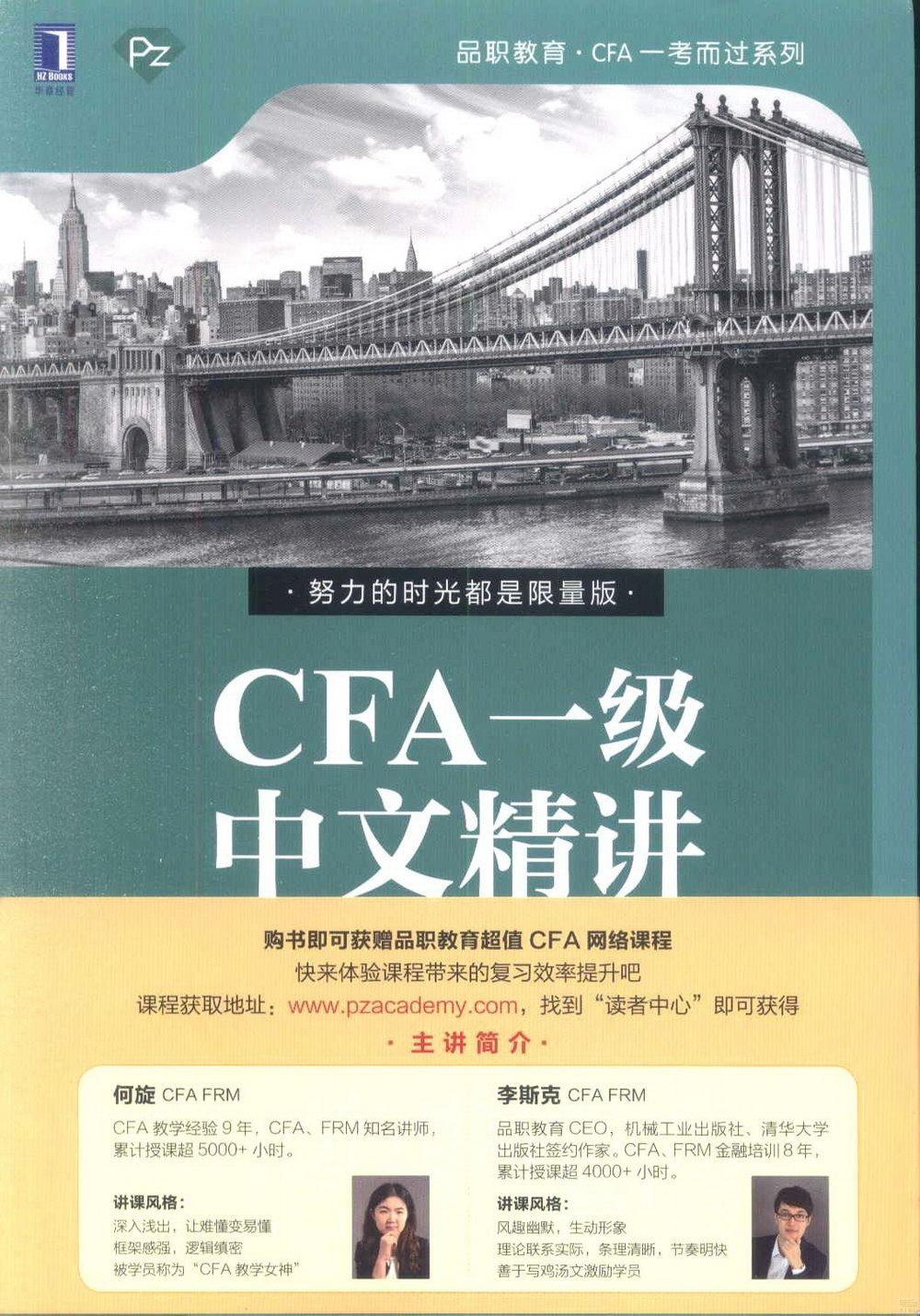 CFA一級中文精講(全3冊)(第2版)