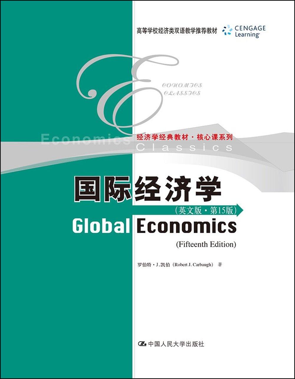 國際經濟學 英文版·第15版